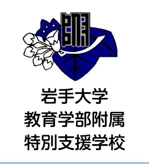 岩手大学教育学部附属特別支援学校